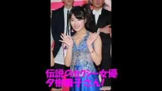 夕樹舞子動画[3]