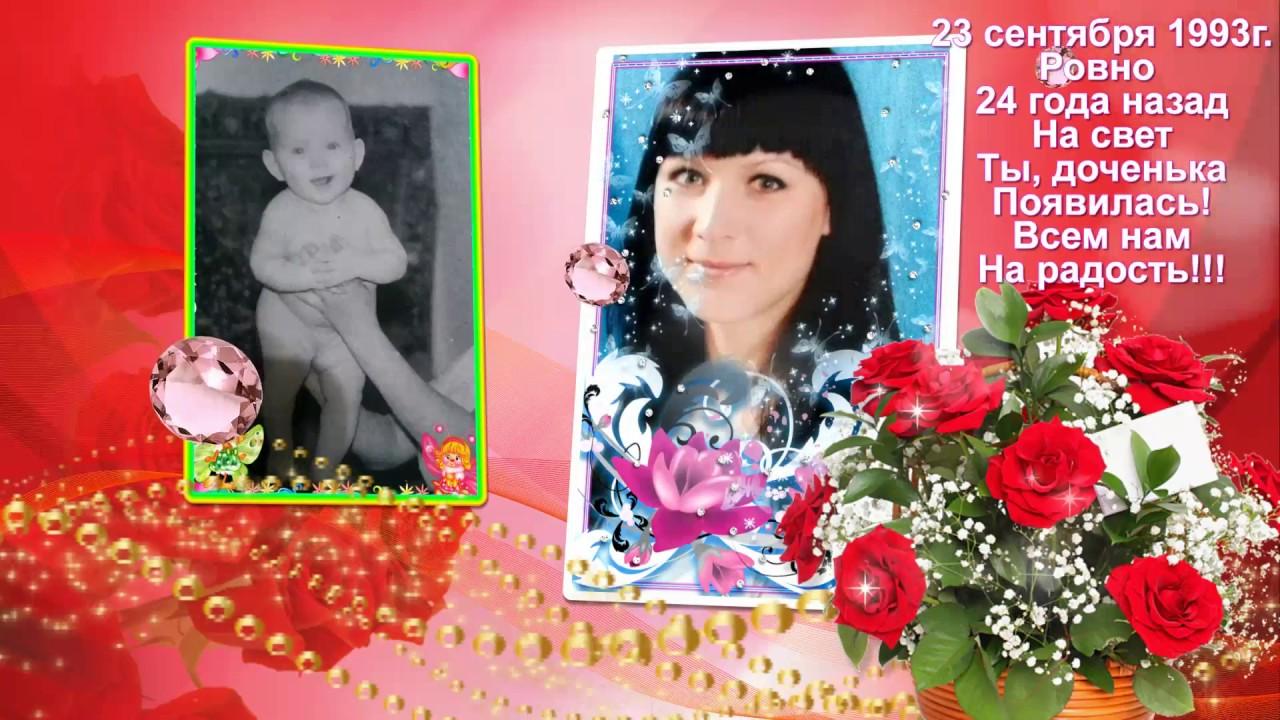 Короткие поздравление с 18 летием дочери 24