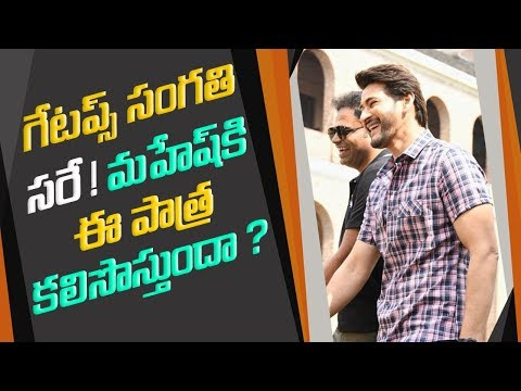 Mahesh Babu New Look from Maharshi Movie  | ABN Telugu