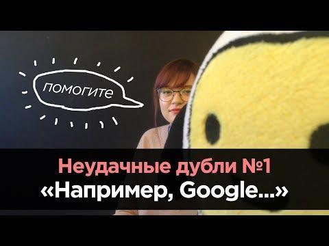 Неудачные дубли №1: «Например, Google...» | Логомашина