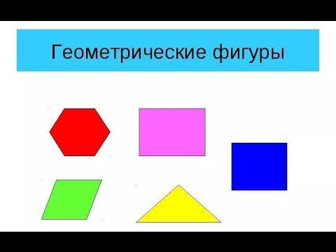 Учим названия геометрических фигур. Shapes.