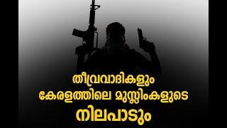 Terrorism and Kerala Muslims   'തീവ്രവാദികളും കേരളം മുസ്ലിം നിലപാടും..!'