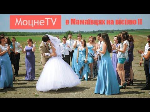 МоцнеTV Весілля у Мамаївцях 20 липня 2014