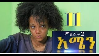 "Amen ""አሜን"" Ethiopian Series Drama Episode - Season 2 Episode 11"