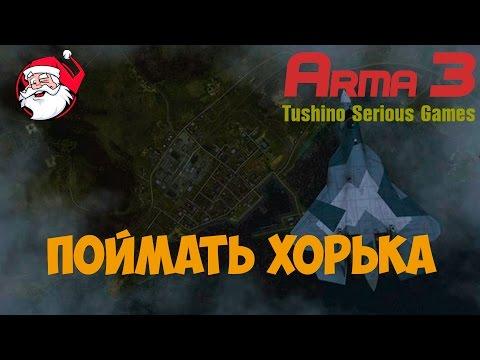 как ловить черепах в arma 3