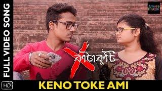 Keno Toke Ami | Full Video song | Katakuti | Soumyashree | Suman | Santadip