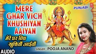 Mere Ghar Vich Khushiyan Aaiyan I Punjabi Devi Bhajan I POOJA ANAND I Full Audio Song