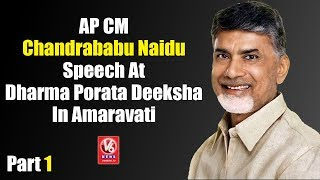 AP CM Chandrababu Naidu Speech At Dharma Porata Deeksha In Amaravati | Part 1