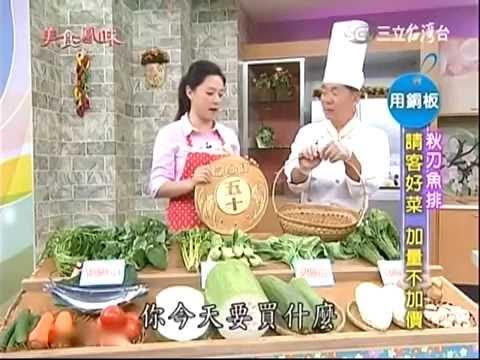 美食鳳味-20140912 蔬菜蛋卷