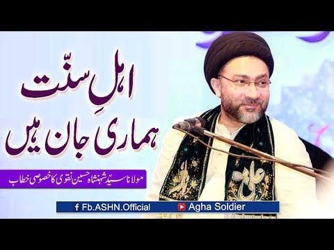 AHLE SUNNAT HAMARI JAN HEN BY ALLAMA SYED SHAHENSHAH HUSSAIN NAQVI