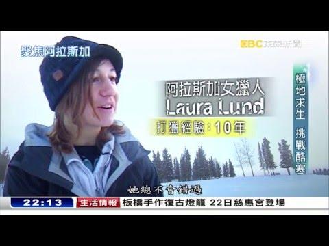 極地長征 - 聚焦阿拉斯加