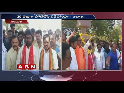 BJP Leader Achari files nomination from Kalwakurthy constituency | ABN Telugu