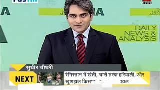 DNA  Non Stop News, July 19, 2017