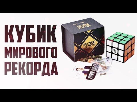 КУБИК РУБИКА МИРОВОГО РЕКОРДА | ОБЗОР MOYU WEILONG GTS V2 MAGNETIC