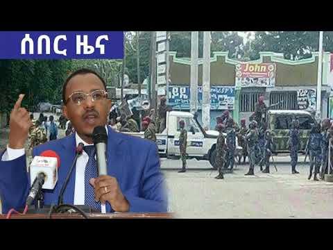 Ethiopia News today ሰበር ዜና መታየት ያለበት! December 04, 2018 thumbnail