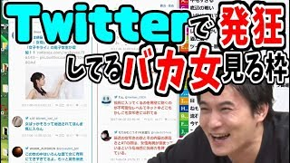 「Twitterで発狂してる女」を見る加藤純一が面白すぎる件【2018/12/12】