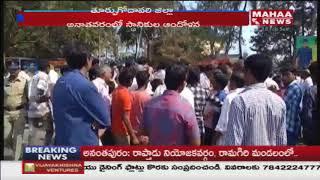 Peopie Protest At Ananthavaram Village | East Godavari