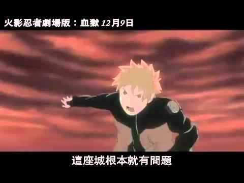【火影忍者劇場版:血獄Blood Prison】台灣版預告