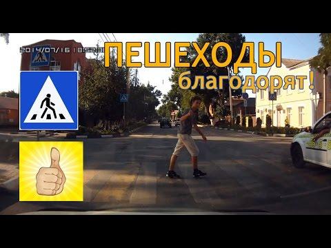 Знак благодарности от пешеходов(Пешеходы благодорят) - Подборка[DriftCrashCar]