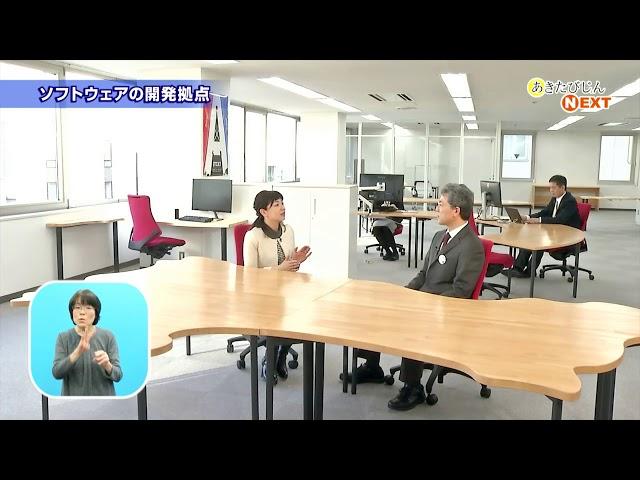 世界シェアNo.1を支える技術を秋田から(株)ジェイテクトIT開発センター