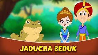 Jaducha Beduk - Marathi Goshti | हि नवीन मराठी गोष्टी जादूचा बेडूक नक्कीच आवडणार तुमचा मुली मुलांना