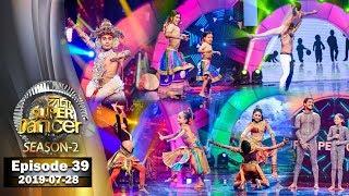 Hiru Super Dancer Season 2 | EPISODE 39 | 2019-07-28