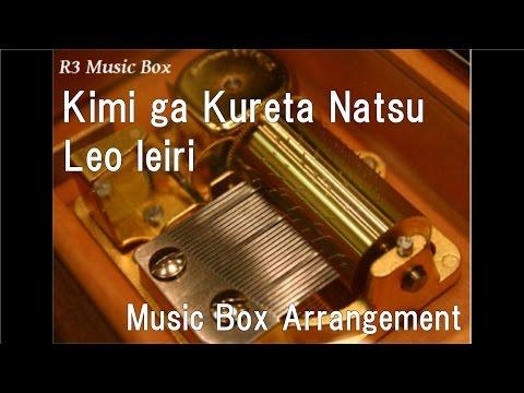 Kimi Ga Kureta Natsu/Leo Ieiri [Music Box]