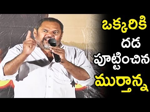 R Narayana Murthy Emotional About Dasari Narayana Rao | Telugu Entertainment Tv