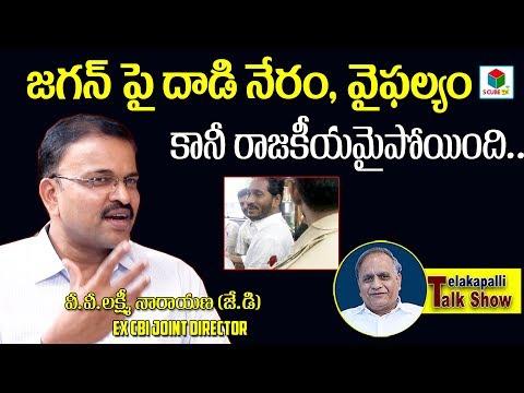 జగన్ పై దాడి నేరం,వైఫల్యం..కానీ రాజకీయమై పోయింది-VV.Lakshmi Narayana About YS Jagan Attack | SCubeTV