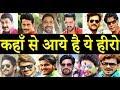 भोजपुरी के सभी हीरो के बारे में सब कुछ जाने Pawan,Khesari,Nirahua,Ravi,Manoj, Birth Place,Liifestyle thumbnail