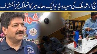 Hamid Mir Inside Analysis On Judge Arshad Malik Leaked Video
