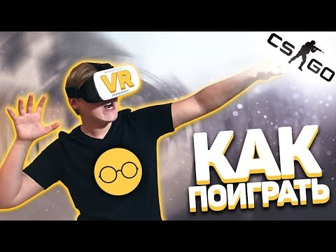 CS:GO в виртуальной реальности VR / Как поиграть без очков HTC Vive, Oculus Rift / Gabe Follower