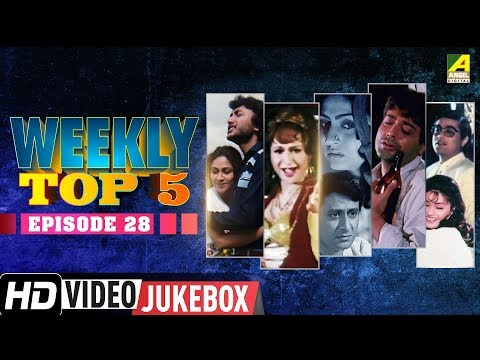 Weekly Top 5 Songs | Episode 28 | Bengali Movie Songs 2018