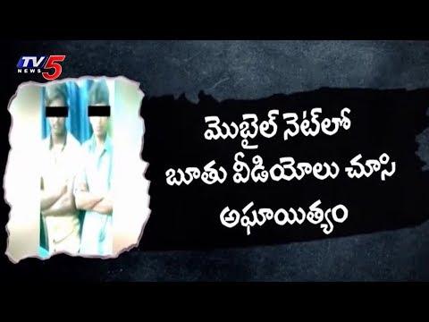 బాలికపై అత్యాచారానికి పాల్పడ్డ ఐదుగురు 'మైనర్ రేపిస్టులు' | FIR | TV5 News