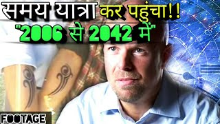 यह इंसान 2006 से 2042 में समय यात्रा कर अपने आप से मिल कर आया||samay yatra(time travel)incident
