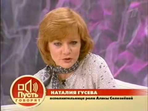 Пусть говорят с Наташей Гусевой, часть 1