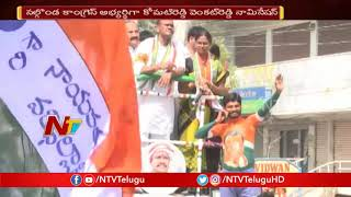 Komatireddy Venkat Reddy Files Nomination With Huge Bike Rally in Nalgonda | NTV
