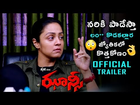 Jhansi Movie Official Trailer | Jyothika | Gv Prakash | Latest Telugu Movies Trailers | Bullet Raj