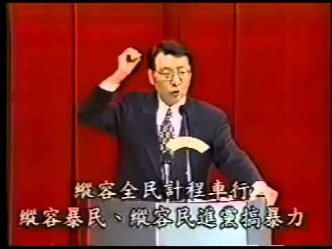 Chao Shao-kang's 1994 Taipei debate opening remarks: New Party fire and brimstone