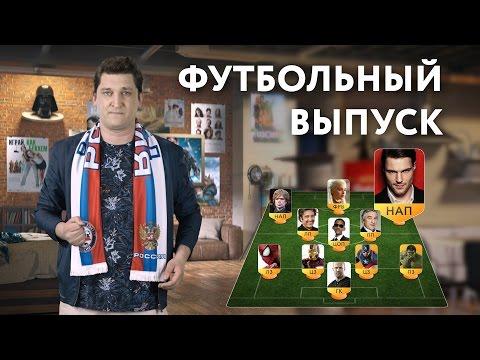 Кинонах - Футбольный выпуск 😆