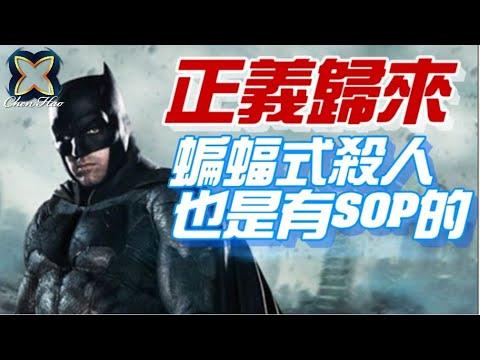 【乘號】×【傳說對決】跟風一樣的男子 SOP殺人法【蝙蝠俠】