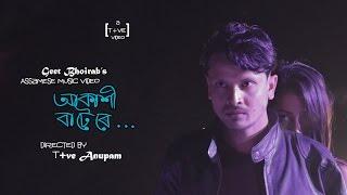 download lagu Akaxi Batere - Geet Bhoirab's Assamese gratis