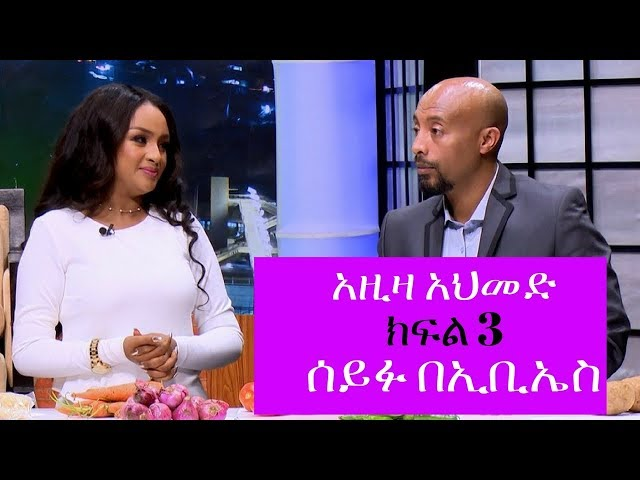 Seifu on EBS: Interview With Actress Aziza Ahmed  Part 3