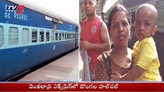 Thieves Hulchul in Venkatadri Express