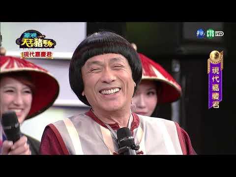 華視天王豬哥秀-現代嘉慶君(完整版)2018.02.04