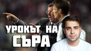 УРОКЪТ НА СЪРА / THE LESSON OF SIR ALEX