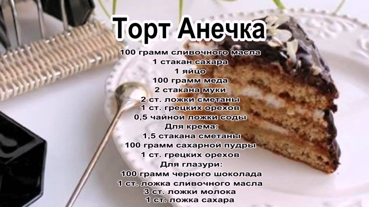 Старинные рецепты торты пироги