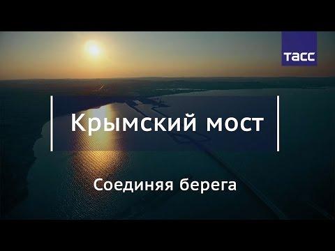 Стройка века: мост через Керченский пролив