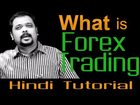 What is Forex Trading - Hindi Tutorial