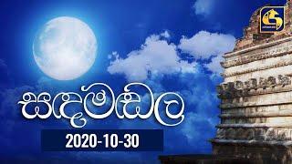 Sanda Madala  2020-10-30
